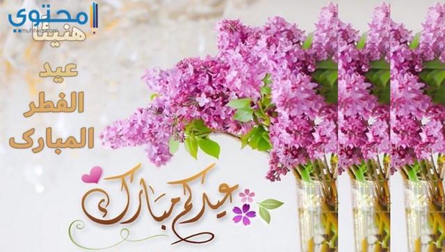 اجمل صور العيد