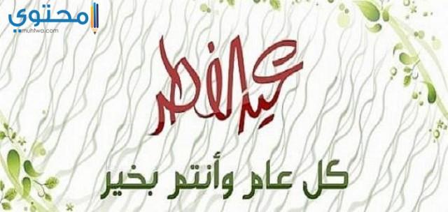 ماهو اول ايام عيد الفطر في السعودية