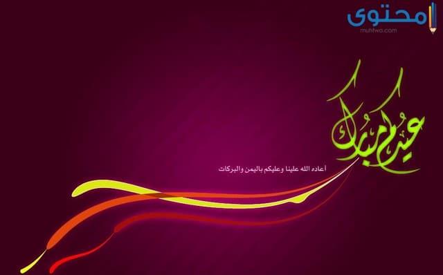 بوستات عيد الفطر مصورة