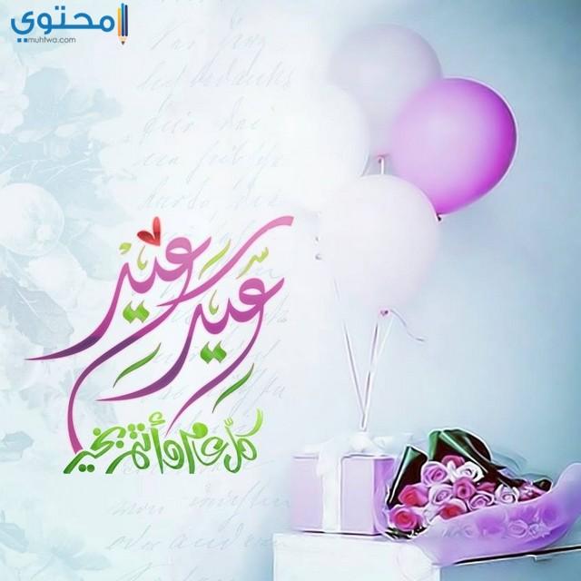 صور العيد الفطر جديده فيس بوك