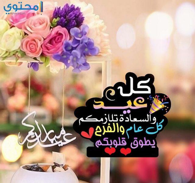 صور تهاني عيد الفطر