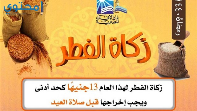 مقدار زكاة الفطر 2019 بمصر
