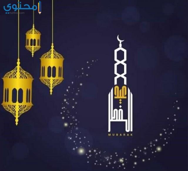 موعد اجازة عيد الفطر 2020 السعودية
