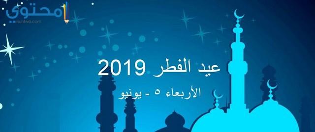 موعد عيد الفطر 2019 في الكويت