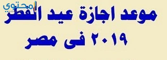 اجازة عيد الفطر 2020 مصر