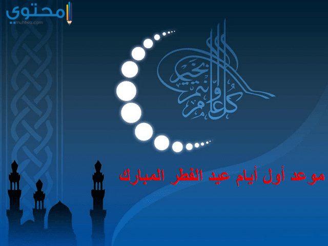 متى اول ايام عيد الفطر 2019 في الكويت