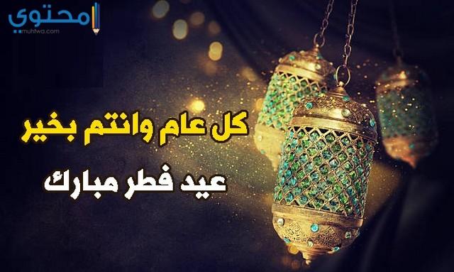 تهنئة العيد الصغير
