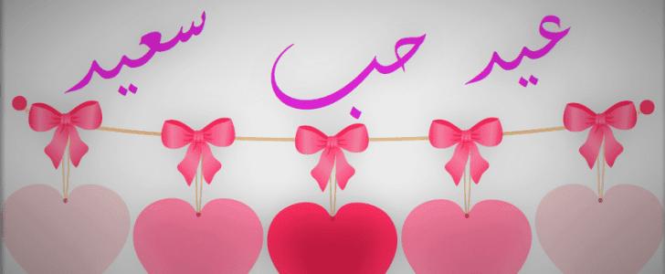 قصائد واشعار عيد الحب 2018