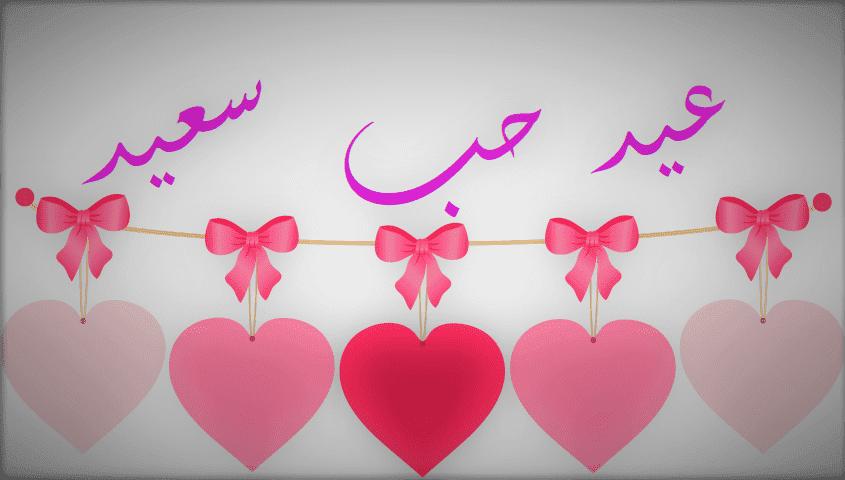 قصائد واشعار عيد الحب 2019