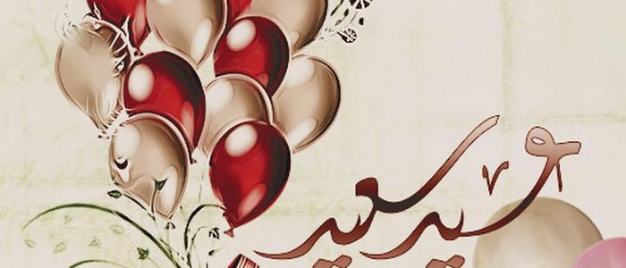 كلمات أغاني عيد الفطر السعيد (العيد الصغير)