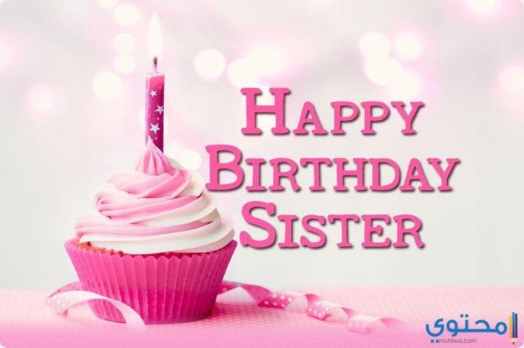 عيد ميلاد اختي