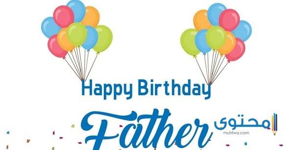 عيد ميلاد بابا