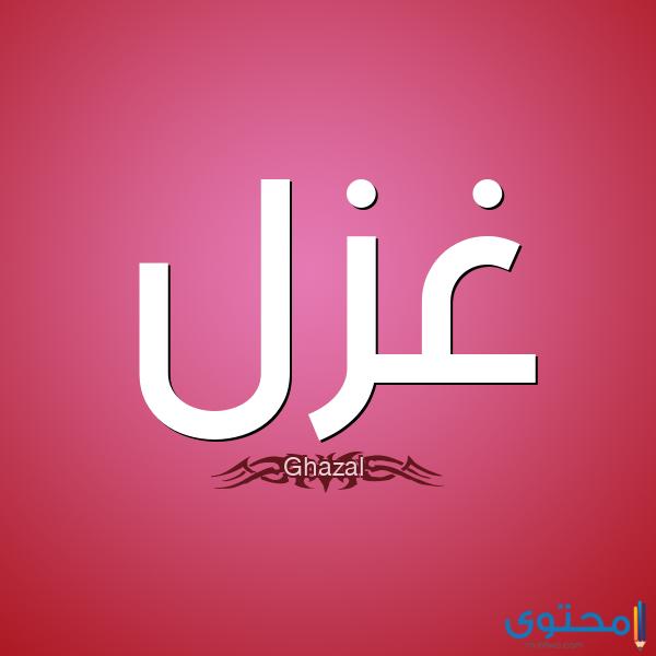 معنى اسم غزل وصفات من تحمله موقع محتوى