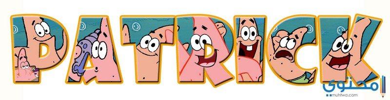 اسم باتريك