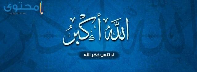 غلاف اسلامي جديد
