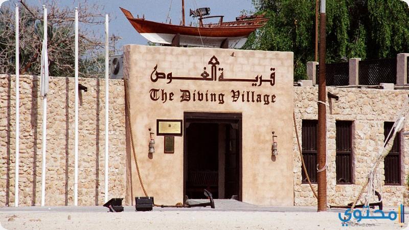 قرية التراث والغوص
