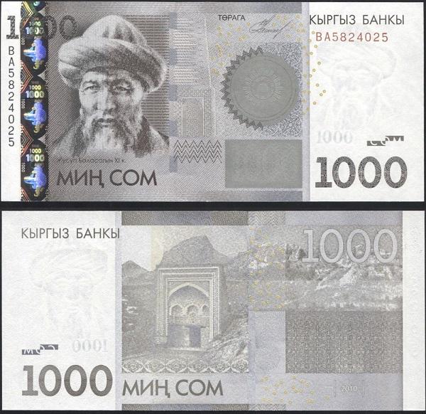 فئة الألف سوم القرغيزية
