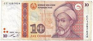 فئة العشرة ساماني طاجيكي