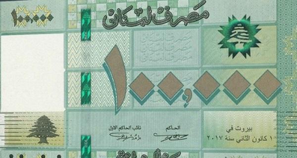 فئة الـ 100 ألف ليرة