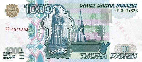 فئة الـ 1000 روبل