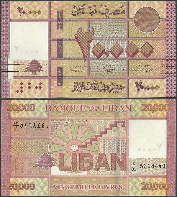 فئة الـ 20 ألف ليرة