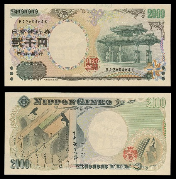 فئة الـ 2000 ين