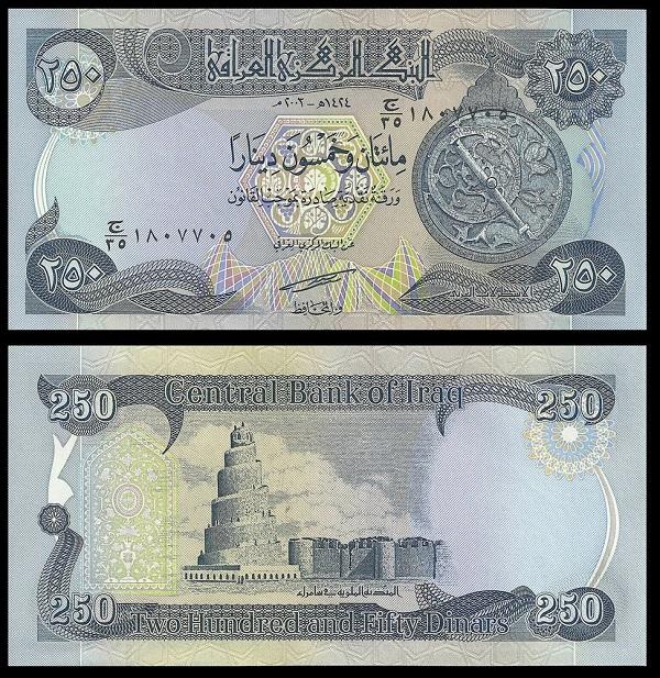 فئة الـ 250 دينار