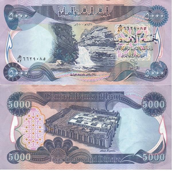 فئة الـ 5 آلاف دينار