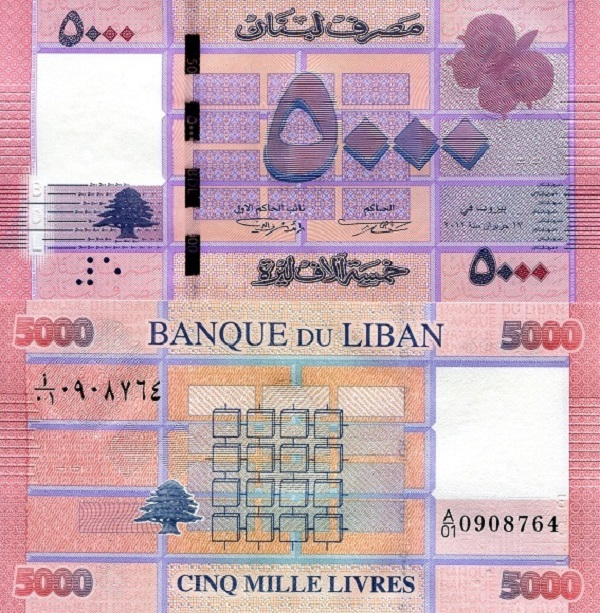 فئة الـ 5 آلاف ليرة