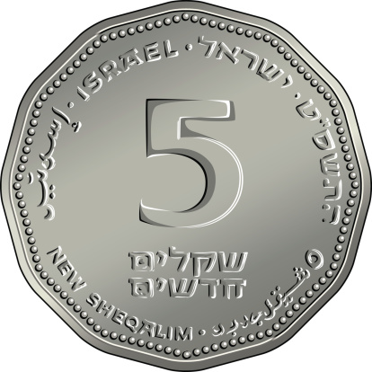 فئة الـ 5 شيكل