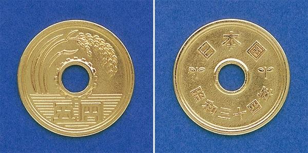 فئة الـ 5 ين