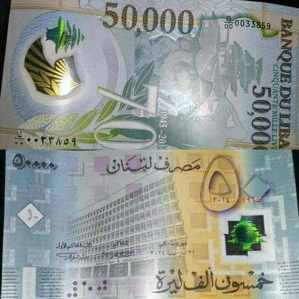 فئة الـ 50 ألف ليرة
