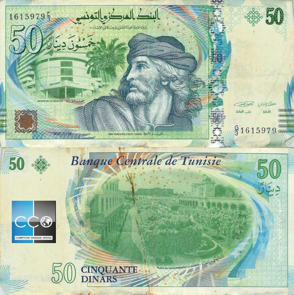 فئة الـ 50 دينار