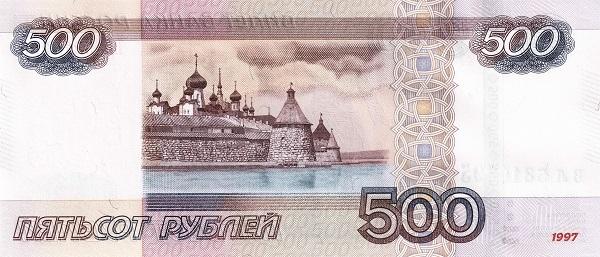 فئة الـ 500 روبل