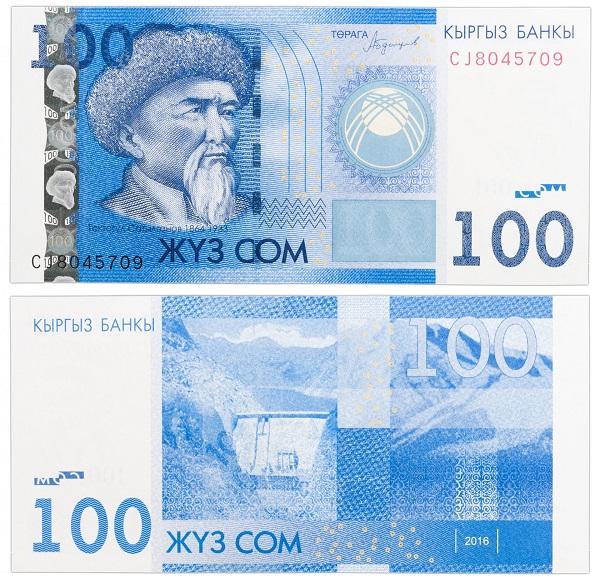 فئة المائة سوم القرغيزي الورقية