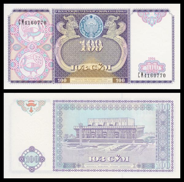 فئة المائة سوم الورقية الأوزبكية