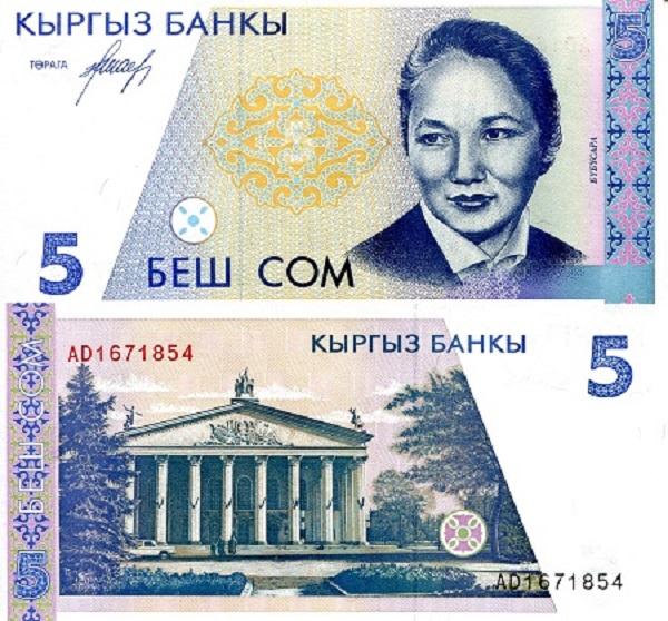 فئة 5 سوم القرغيزي