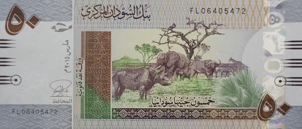 فئة 50 جنيه سوداني