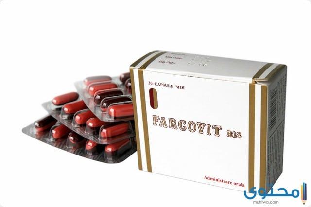 دواعي استعمال دواء فاركوفيت ب 12