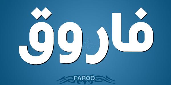 معنى اسم فاروق وصفات من تحمله