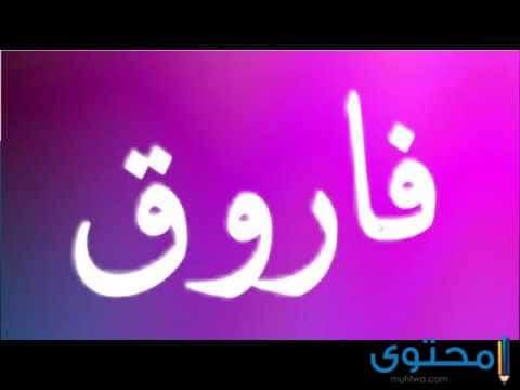 اسم فاروق