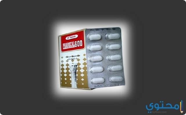 فاروكال Pharocal لعلاج نقص الكالسيوم