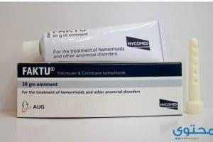 فاكتو FAKTU لعلاج البواسير والحكة الشرجية