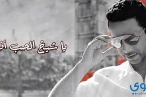 كلمات أغنية يا شيخ الحب فايز السعيد 2017