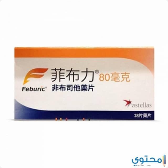 فبيوريك Feburic لعلاج النقرس وتيبس المفاصل