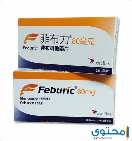 الآثار الجانبية لدواء فبورك