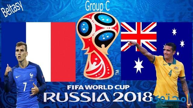 موعد مباراة فرنسا واستراليا