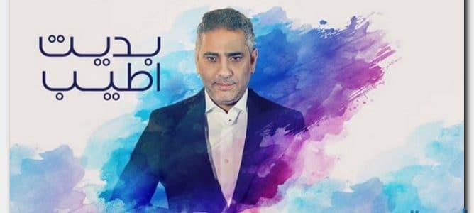 كلمات اغنية بديت اطيب فضل شاكر 2018