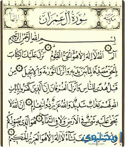 فضل قراءة سورة أل عمران5