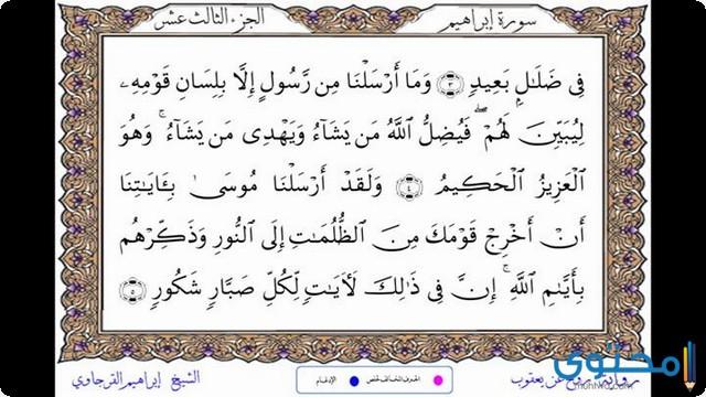 فضل قراءة سورة إبراهيم3